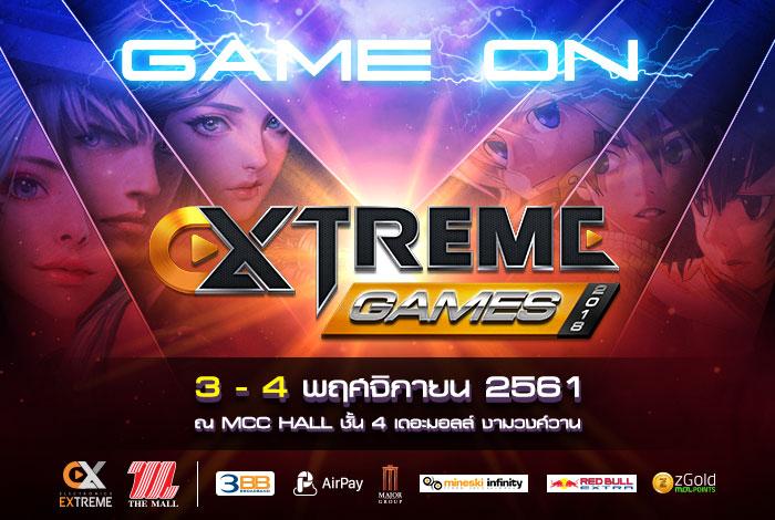 Extreme Games 2018 งานเกมของคนพันธุ์เอ็กซ์ตรีม 3-4 พ.ย.นี้