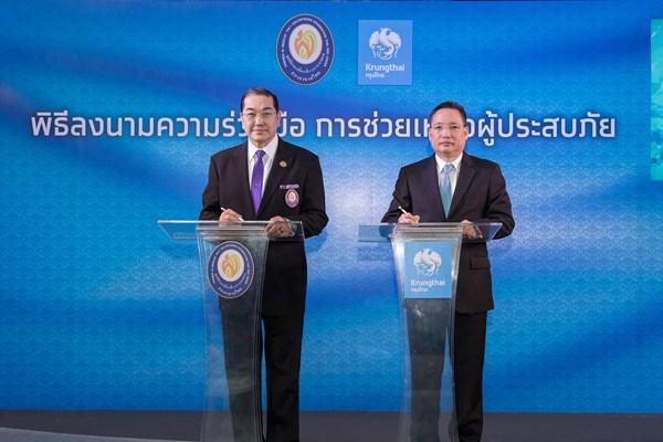 กรุงไทยหนุนการดำเนินงานของมูลนิธิอาสาเพื่อนพึ่ง (ภาฯ) ยามยาก