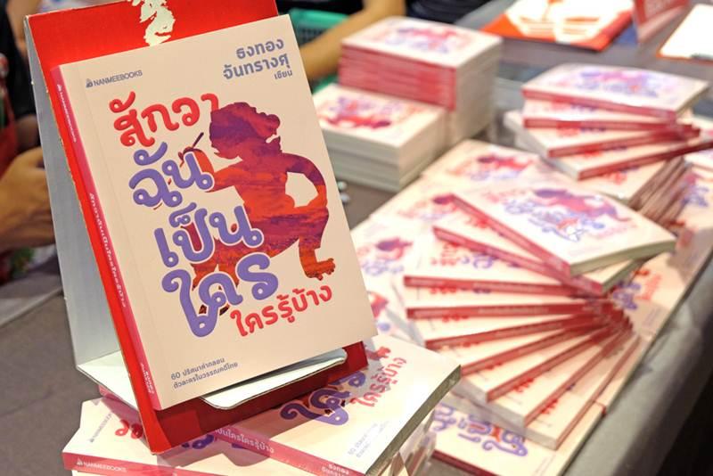 """""""สักวาฉันเป็นใครใครรู้บ้าง""""  60 ปริศนาคำกลอนตัวละครในวรรณคดีไทย"""