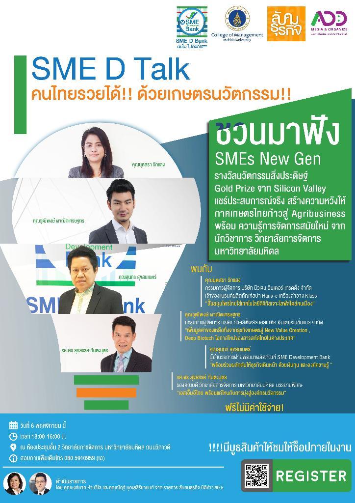 """ฟรีสัมมนา SME D Talk """"คนไทยรวยได้ ด้วยเกษตรนวัตกรรม"""""""
