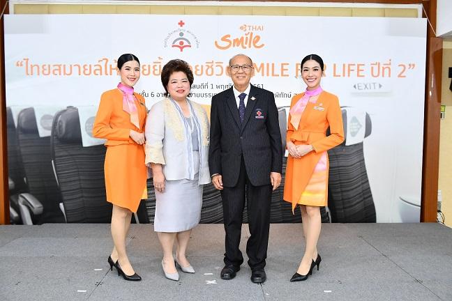 """ไทยสมายล์รณรงค์บริจาคอวัยวะเพื่อต่อชีวิต สานต่อโครงการSmile for Life"""" ปี 2"""