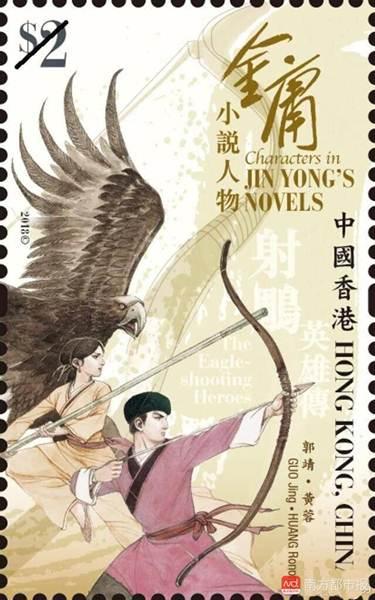 ฮ่องกงออกแสตมป์ชุดพิเศษ: ภาพเขียนตัวละครนิยายกิมย้ง (ชมภาพ)