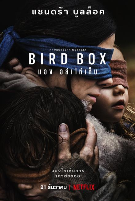 Netflix ปล่อยตัวอย่างภาพยนตร์ระทึกขวัญเรื่องใหม่ Bird Box (มอง อย่าให้เห็น)  ผลิตโดยผู้กำกับดีกรีรางวัลออสการ์! จ่อคิวฉาย 21 ธันวาคม นี้