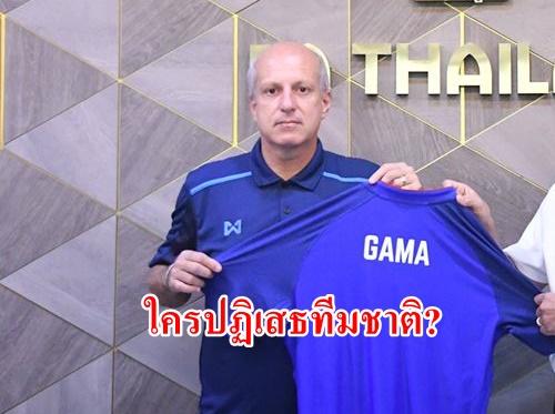"""ดราม่า! วันแรกก็โดนซะแล้ว """"กามา"""" งงแข้งไทย ปฏิเสธทีมชาติ"""