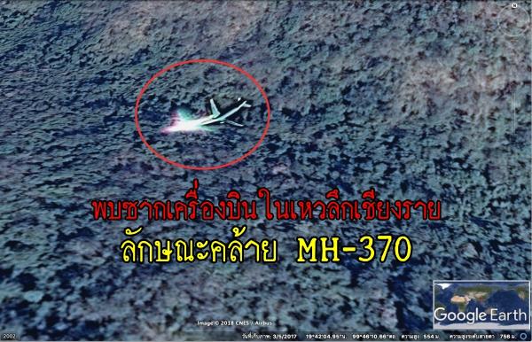ตะลึง! ส่องกูเกิลเอิร์ธพบซากเครื่องบินปริศนาตกอยู่ในเหวลึก จ.เชียงราย ลักษณะคล้าย MH-370 ตรวจสอบด่วน