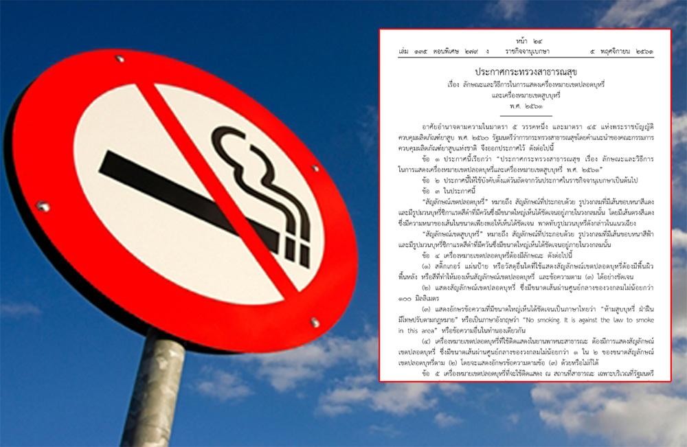"""ประกาศใหม่ ขยาย """"เขตปลอดบุหรี่"""" เพิ่มอีก 5 เมตรจากทางเข้า-รั้วสถานที่สาธารณะ มีผลวันนี้"""