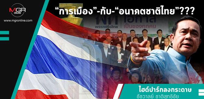 """""""การเมือง""""-กับ-""""อนาคตชาติไทย""""???"""