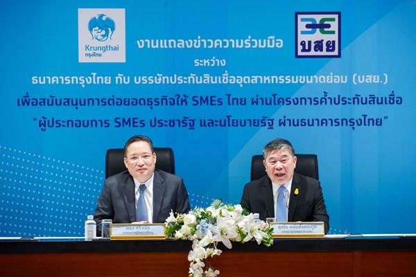 กรุงไทย-บสย.ค้ำสินเชื่อเอสเอ็มอีตั้งเป้าหมื่นล้าน