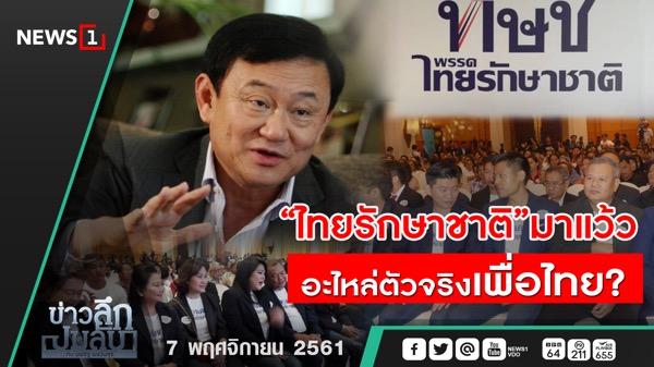 """ข่าวลึกปมลับ : """"ไทยรักษาชาติ""""มาแว้ว อะไหล่ตัวจริงเพื่อไทย?"""