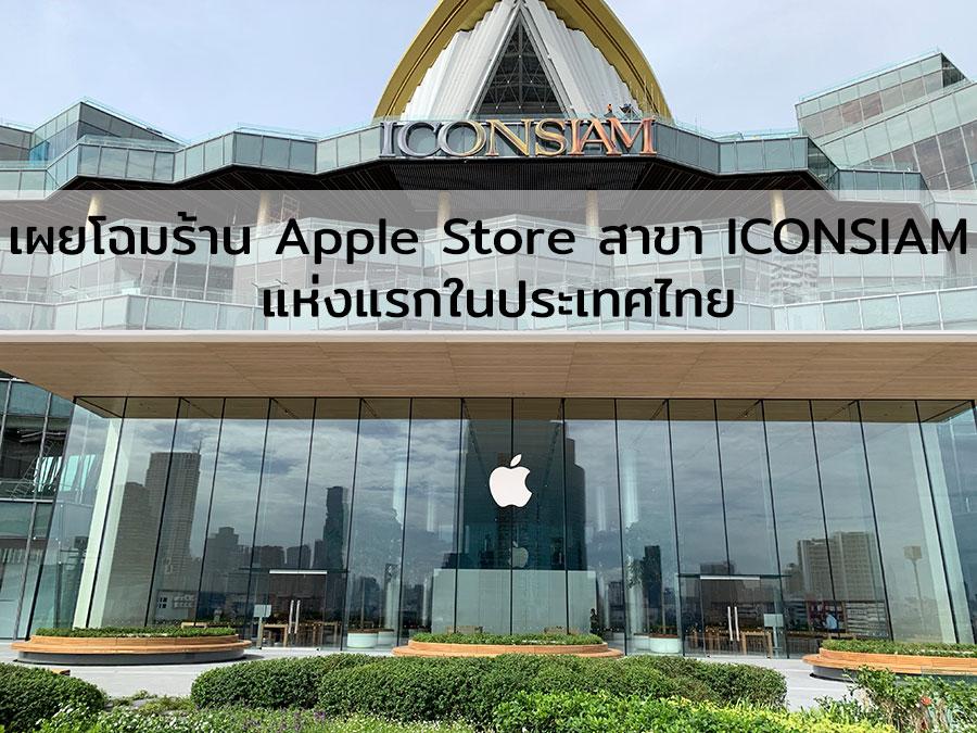 """เปิดวาร์ป """"Apple Iconsiam"""" ก่อนเผยโฉมจริง 10 พ.ย."""