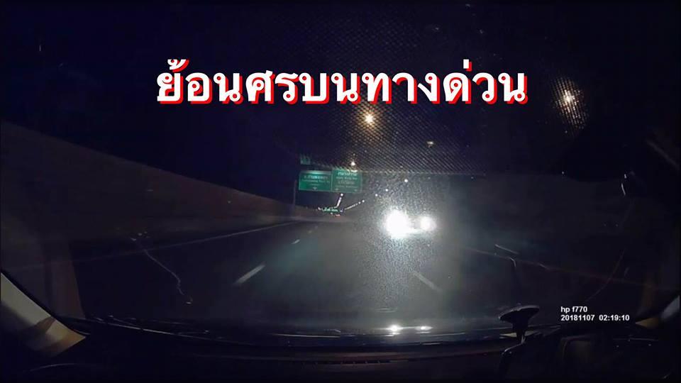 ย้อนศรบนถนนธรรมดา กระบะแต่งซิ่งย้อนศรบนทางด่วน ชี้อันตรายเพราะรถทุกคันขับเร็ว