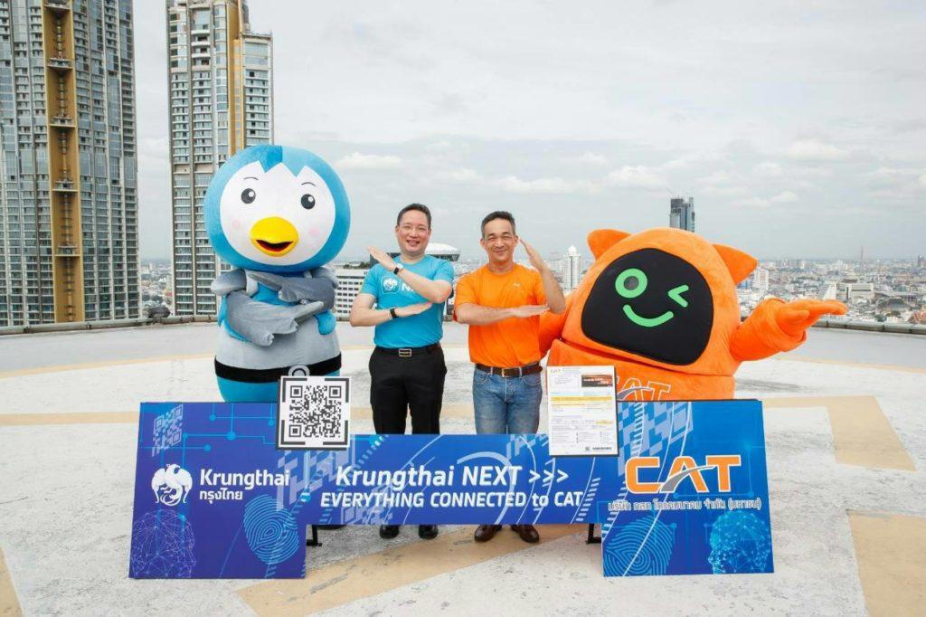 จากซ้าย ผยง ศรีวณิช กรรมการผู้จัดการใหญ่ ธนาคารกรุงไทย และ พ.อ.สรรพชัย หุวะนันทน์ กรรมการผู้จัดการ บริษัท กสท โทรคมนาคม จำกัด (มหาชน)