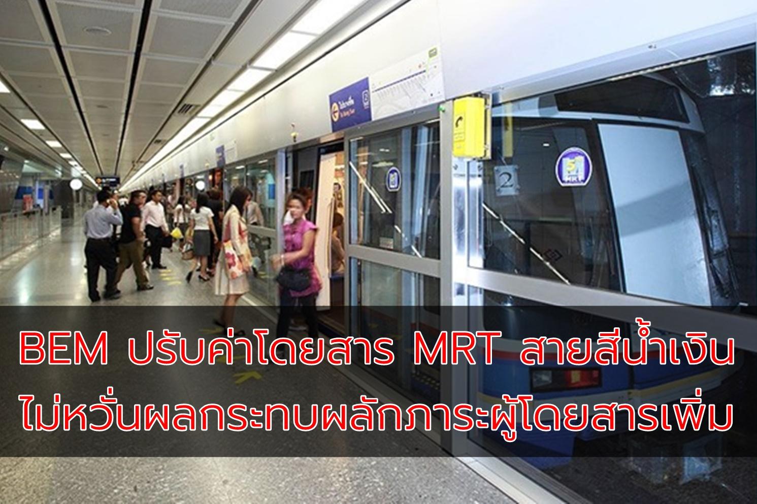 BEM ปรับค่าโดยสาร MRT สายสีน้ำเงิน ไม่หวั่นผลกระทบผลักภาระผู้โดยสารเพิ่ม