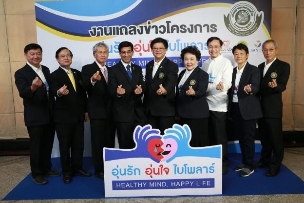 """แพทยสมาคมแห่งประเทศไทยฯ เปิดตัวโครงการ  """"อุ่นรัก อุ่นใจ ไบโพลาร์ Healthy mind, Happy life"""""""