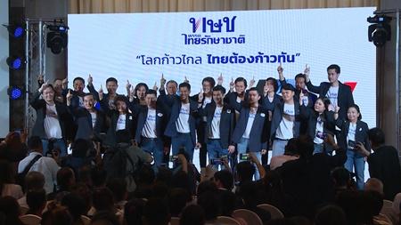 การประชุมพรรคไทยรักษาชาติ (ทษช.) ที่เปิดตัวเมื่อวันที่ 7 พ.ย.ที่ผ่านมา