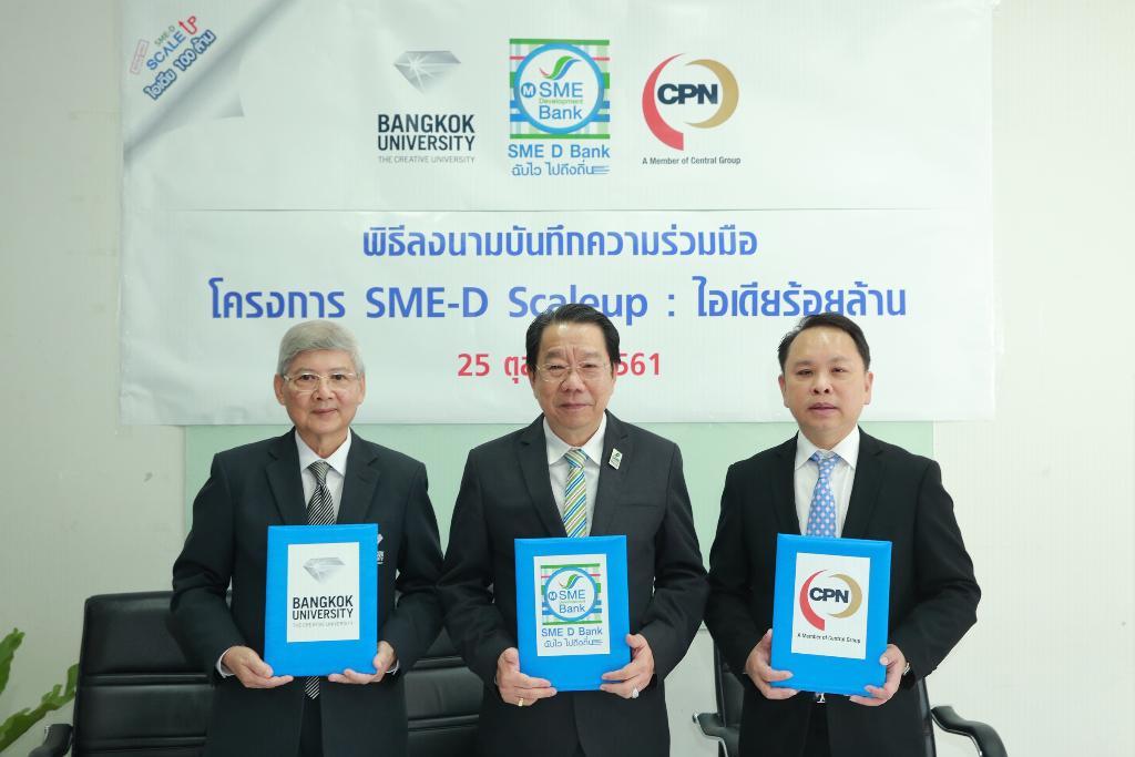 บริษัท เซ็นทรัลพัฒนา จำกัด (มหาชน) ร่วมกับ ธนาคารพัฒนาวิสาหกิจขนาดกลางและขนาดย่อมแห่งประเทศไทย และ มหาวิทยาลัยกรุงเทพ จัดพิธีลงนามความร่วมมือโครงการ SME-D ScaleUp ไอเดียร้อยล้าน