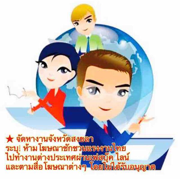 จัดหางานสงขลา เผยห้ามโฆษณาชักชวนแรงงานไทยไปทำงานต่างประเทศผ่านเฟซฯ-ไลน์ ฝ่าฝืนมีโทษทั้งจำและปรับ
