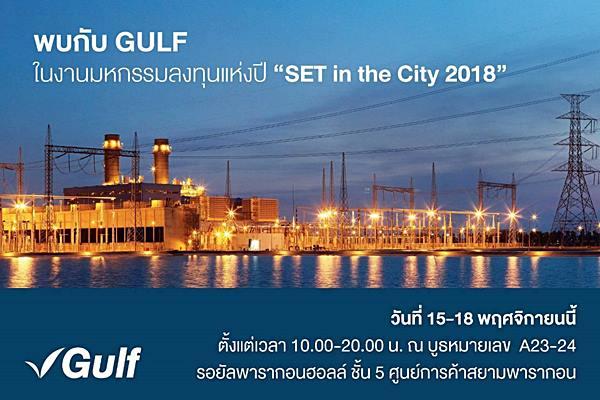 กัลฟ์ ประเดิมโชว์ศักยภาพในงาน SET in the City 2018 ตอกย้ำความเป็นผู้นำในกลุ่มธุรกิจพลังงานไฟฟ้า
