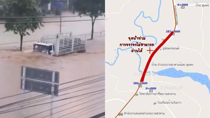 ด่วน! ปิดถนนเพชรเกษมชั่วคราว น้ำท่วมสูงช่วงบางสะพาน – น้ำรอด ประจวบคีรีขันธ์