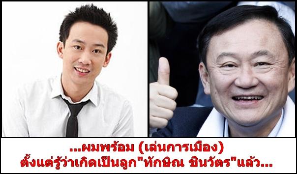 (ซ้าย) นายพานทองแท้ ชินวัตร จำเลยคดีฟอกเงินทุจริตปล่อยกู้แบงก์กรุงไทย (ขวา) นายทักษิณ ชินวัตร นักโทษหนีคำพิพากษาศาลฎีกาฯ จำคุก 2 ปีคดีซื้อที่รัชดาฯ