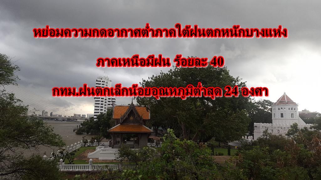 หย่อมความกดอากาศต่ำภาคใต้ฝนตกหนักบางแห่ง ภาคเหนือมีฝน ร้อยละ 40 กทม.ฝนตกเล็กน้อยอุณหภูมิต่ำสุด 24 องศา