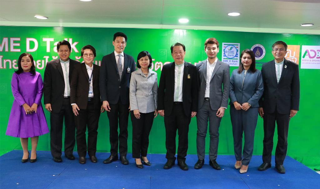 SME D Bank ร่วมเปิดเสวนา SME D Talk