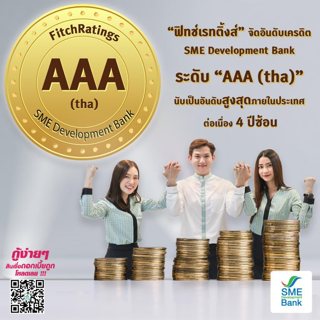 "SME D Bank  ปลื้ม ""ฟิทช์ เรทติ้งส์"" จัดอันดับเครดิต ""AAA(tha)"" สูงสุดในประเทศ ต่อเนื่องปีที่ 4"