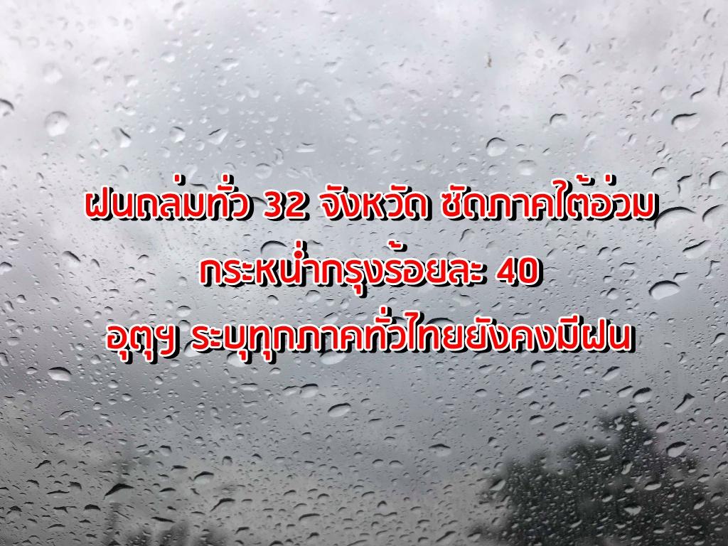ฝนถล่มทั่ว 32 จังหวัด ซัดภาคใต้อ่วม กระหน่ำกรุงร้อยละ 40 อุตุฯ ระบุทุกภาคทั่วไทยยังคงมีฝน