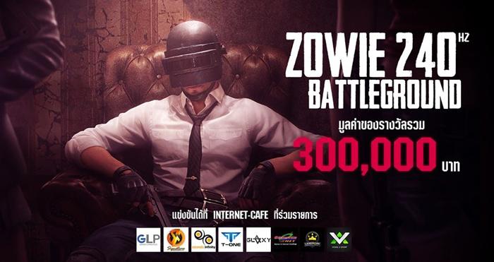 พร้อมระเบิดศึก ZOWIE PUBG 240Hz DUO CHALLENGE ชิงรางวัลรวมกว่า 300,000 บาท