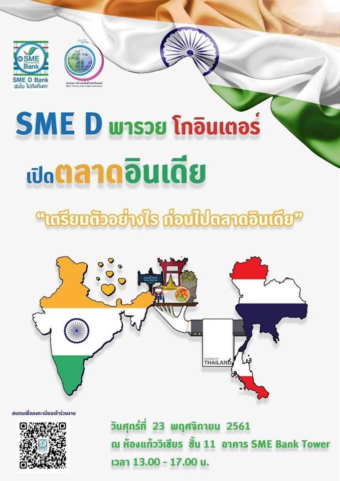 """สัมมนาฟรี """"SME D พารวย โกอินเตอร์ เปิดตลาดอินเดีย"""""""