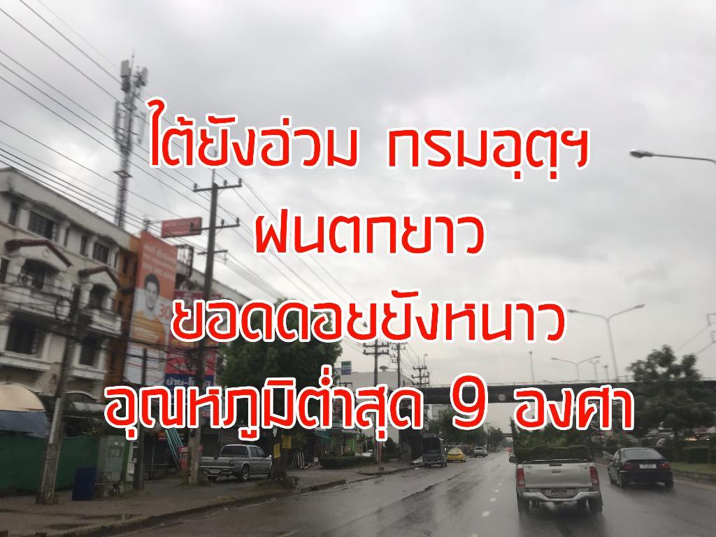 ใต้ยังอ่วม กรมอุตุฯ ระบุฝนตกยาว ยอดดอยยังหนาว อุณหภูมิต่ำสุด 9 องศา