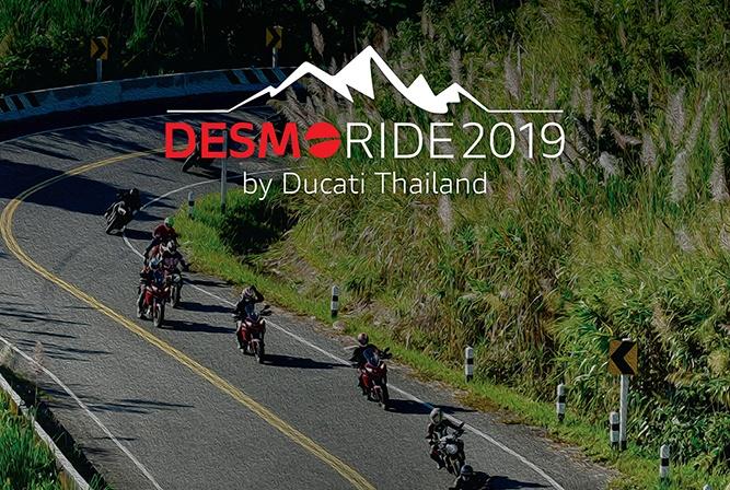 Desmo Ride 2019 รวมแฟนพันธุ์แท้ดูคาติในไทย