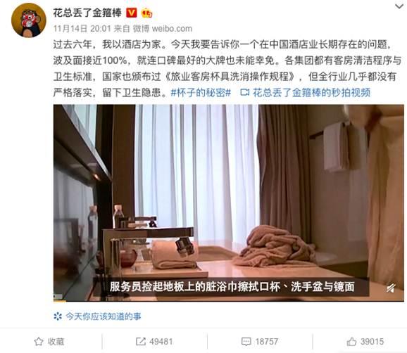 """""""ความลับของถ้วยรางวัล"""" แฉความซกมกโรงแรมหรูในจีน ฮิตระเบิด ยอดวิวกว่า 13 ล้านใน 12 ชั่วโมง (ชมคลิป)"""