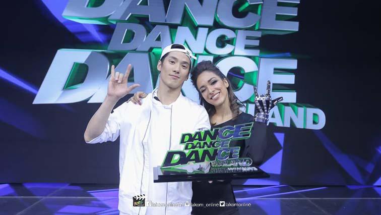 """""""เต้ย-ซาร่า"""" คว้าแชมป์ """"DanceDanceDance Thailand"""""""