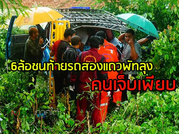 หวิดสลด! 6 ล้อขับเสยท้ายรถสองแถว ขณะจอดรับเด็กนักเรียนที่พัทลุง คนเจ็บเพียบ