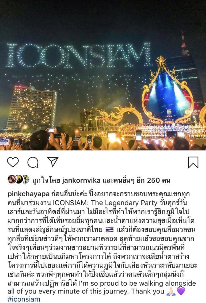 ขอบคุณจากใจจริง!ปิ๊ง-ชญาภา โพสต์ขอบคุณทีมงาน-สื่อมวลชน ที่ทำให้ไอคอนสยามยิ่งใหญ่ในใจคนไทย