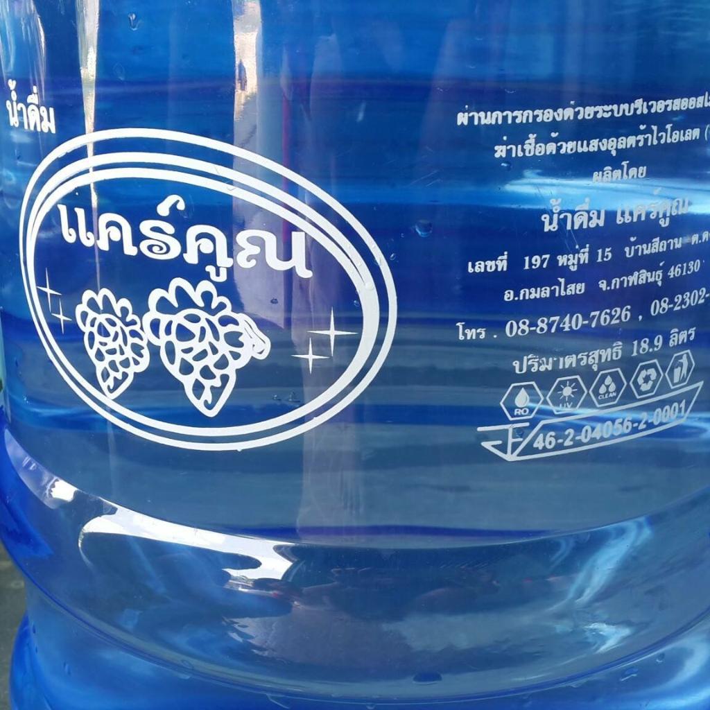 โรงงานน้ำตัวอย่าง 'น้ำดื่มแคร์คูณ' จูงใจชาวบ้านเลิกดื่มน้ำฝนหันบริโภคน้ำสะอาด