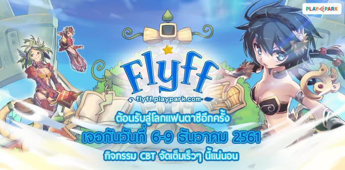 """Flyff"" โฉมใหม่ประกาศกำหนดการออกบิน CBT 6 ธันวาคมนี้"