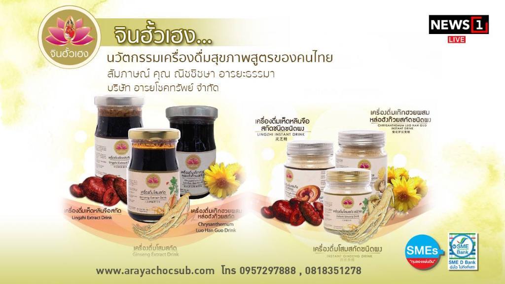 """""""จินฮั้วเฮง"""" นวัตกรรมเครื่องดื่มเพื่อสุขภาพสูตรของคนไทยไปตีตลาดนอก (ชมคลิป)"""
