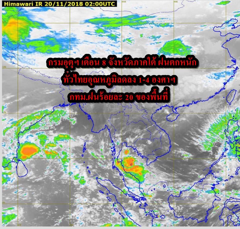 กรมอุตุฯ เตือน 8 จังหวัดภาคใต้ ฝนตกหนัก ทั่วไทยอุณหภูมิลดลง 1-4 องศาฯ กทม.ฝนร้อยละ 20 ของพื้นที่