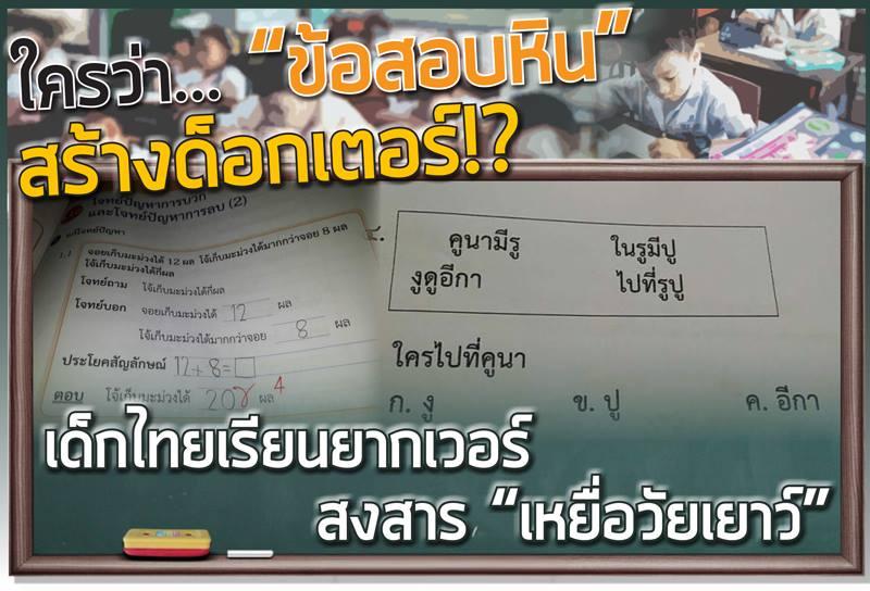 ใครว่า 'ข้อสอบหิน' สร้างด็อกเตอร์!? เด็กไทยเรียนยากเวอร์ สงสาร 'เหยื่อวัยเยาว์'