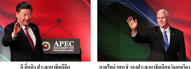 APEC ปีที่ 25- กรีดกันเลือดสาด