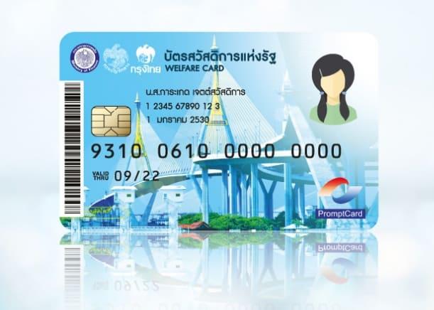 ตัวอย่างบัตรสวัสดิการแห่งรัฐ