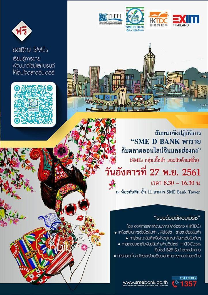"""""""SME D Bank พารวย"""" สัมมนาหนุนธุรกิจเสื้อผ้าสินค้าแฟชั่น บุกออนไลน์จีนและฮ่องกง 27 พ.ย. นี้ ฟรี!!!"""