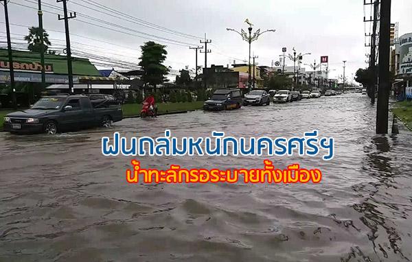 ฝนถล่มหนักนครศรีฯ น้ำทะลักรอระบายทั้งเมือง ปภ.เตือนพื้นที่เสี่ยงเฝ้าระวัง