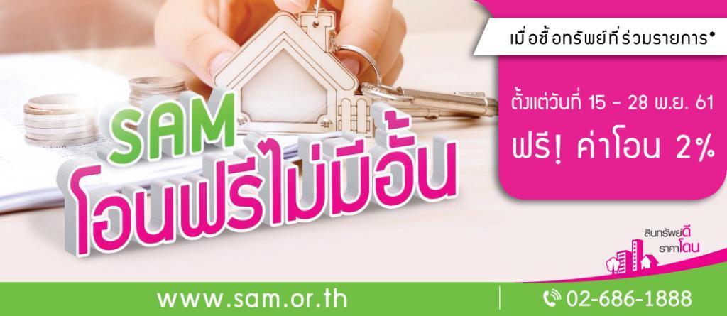"""เก็บมาฝาก SME หาทำเล   SAM  คัดทรัพย์ ลอตใหญ่เพื่อการลงทุน กว่า 1 พันลบ. ออกขายพร้อม""""โอนฟรี"""""""