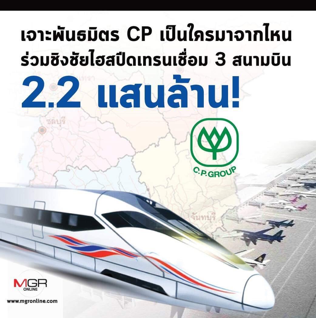 เจาะลึกขุมกำลังรถไฟฟ้าความเร็วสูงซีพี