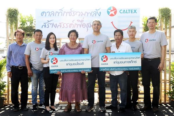 คาลเท็กซ์รวมพลัง สร้างสรรค์เพื่อชุมชน ปีที่ 8