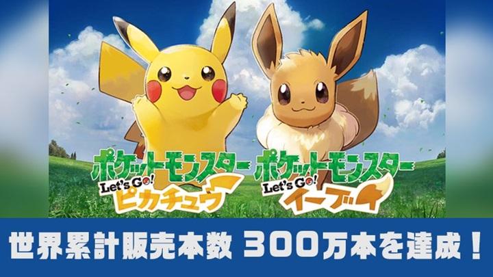 """Pokemon Let's Go"" เปิดขายสัปดาห์แรก 3 ล้านชุด"