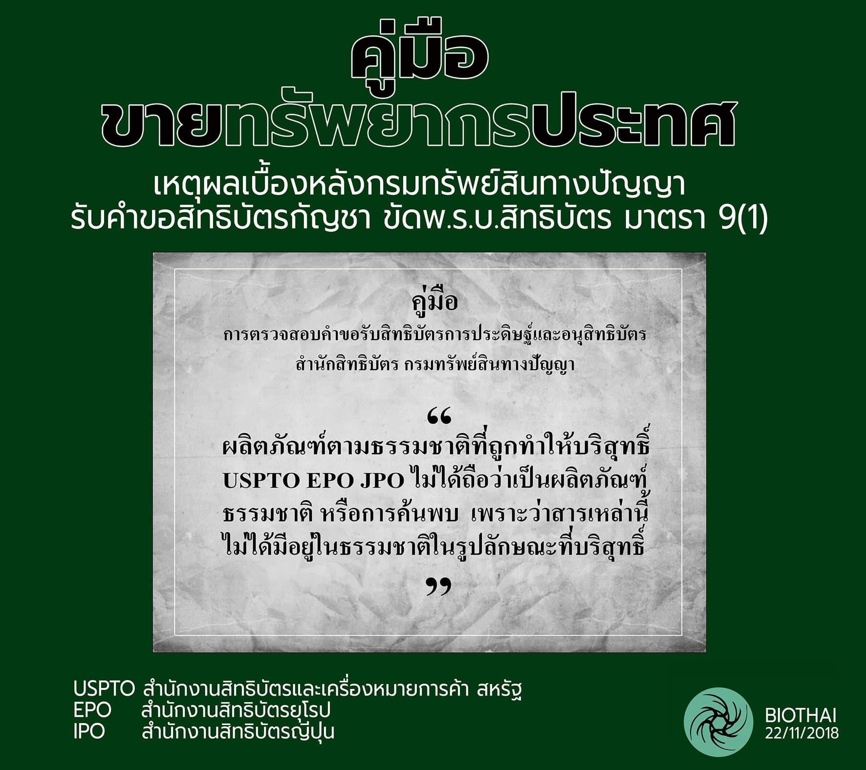 """ต้นตอรับคำขอ """"สิทธิบัตรกัญชา"""" แฉคู่มือเปิดช่องรับจดสารธรรมชาติบริสุทธิ์ จวกขัด กม. ขายทรัพยากรประเทศ"""